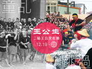 2015二結王公文化節