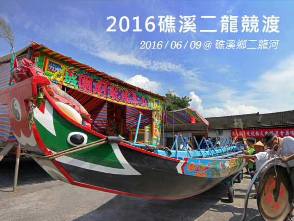 2016礁溪二龍競渡