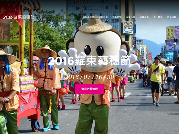 2016羅東藝穗節