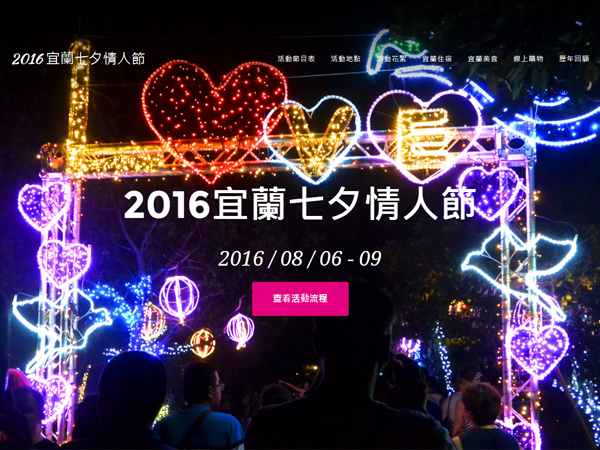 2016宜蘭七夕情人節