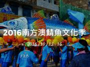 2016南方澳鯖魚文化季