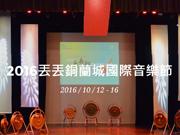 2016丟丟銅蘭城國際音樂節