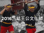2016二結王公文化節