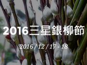 2016三星青蔥銀柳節