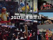 2017利澤簡走尪
