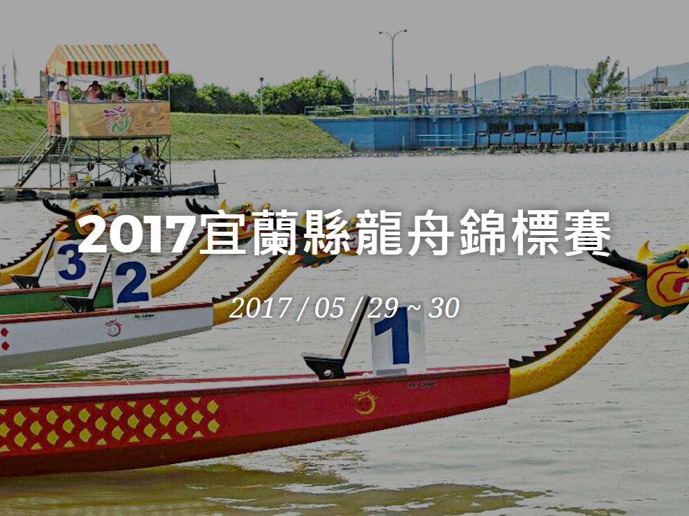 2017冬山河龍舟錦標賽