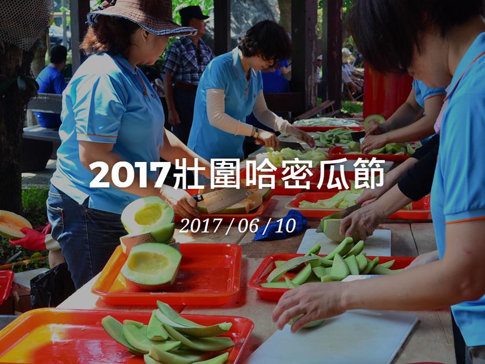 2017壯圍哈密瓜節
