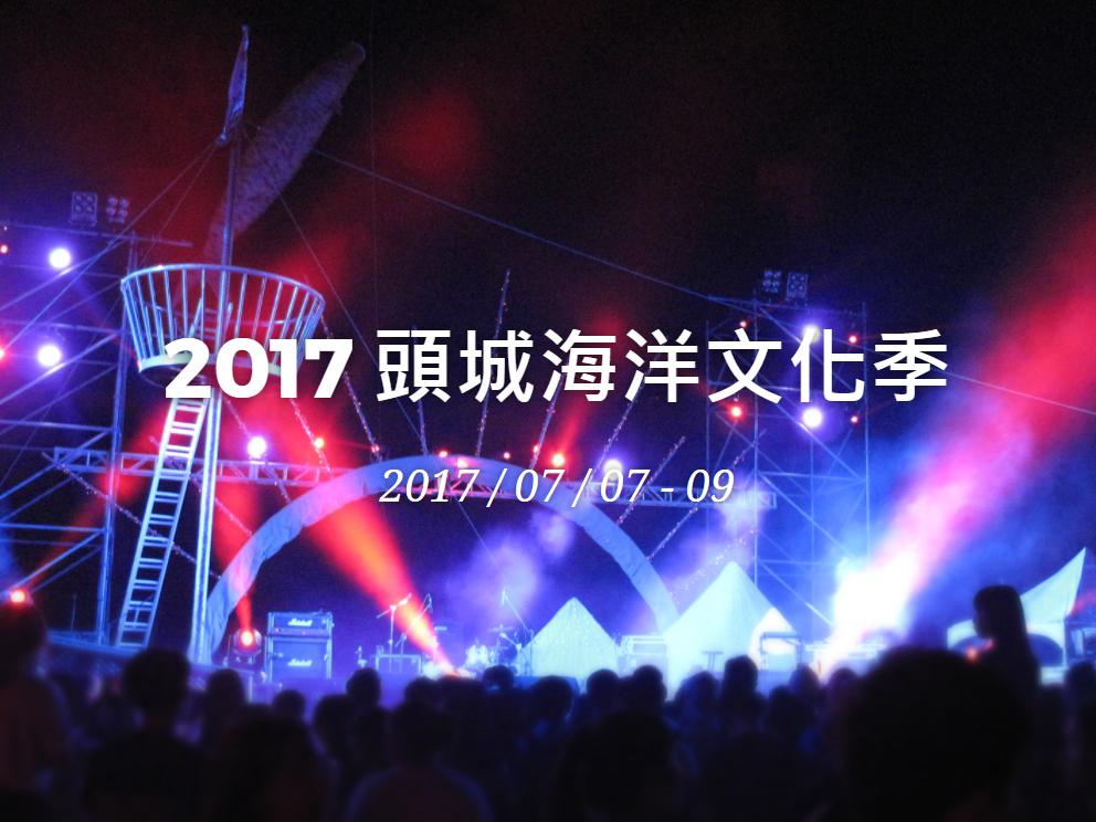 2017頭城海洋文化季