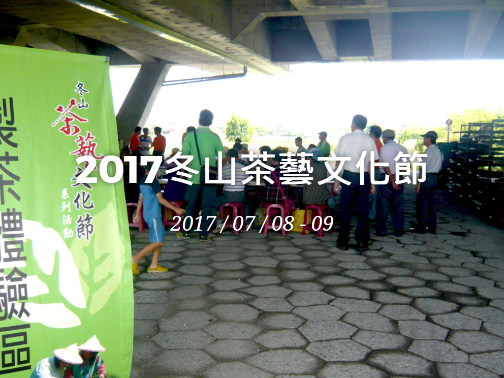 2017冬山茶藝文化節