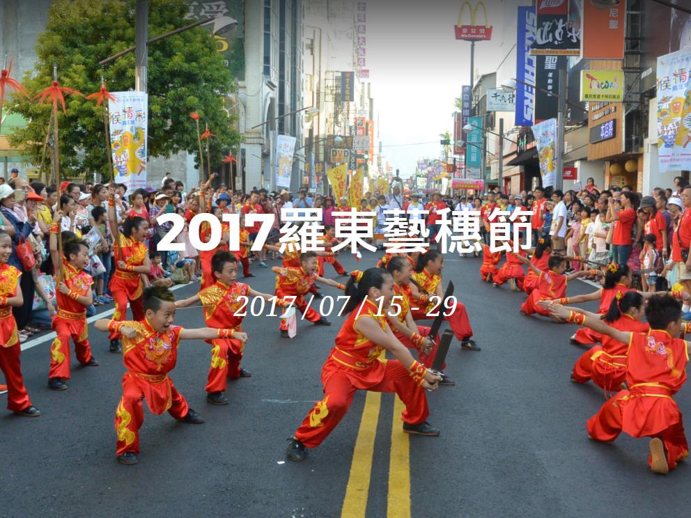 2017羅東藝穗節
