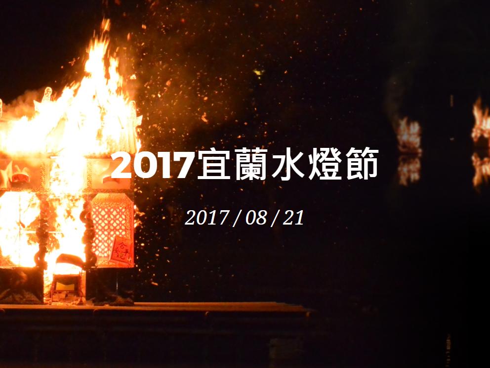 2017宜蘭水燈節