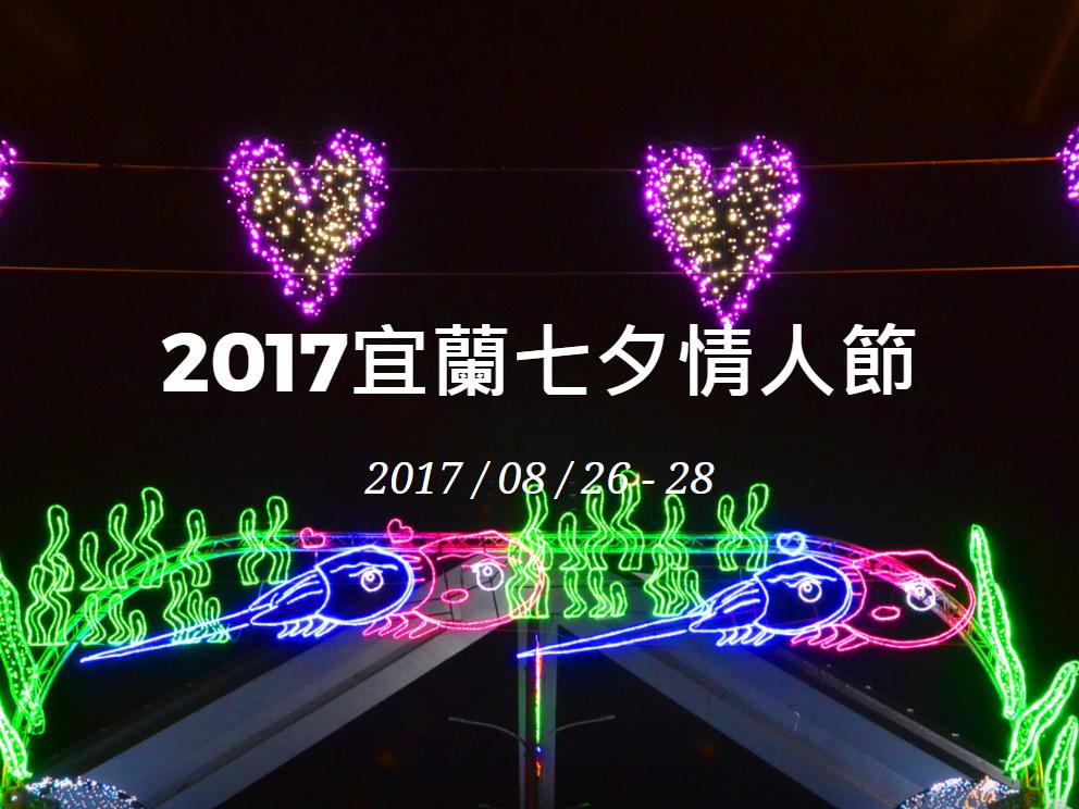 2017宜蘭七夕情人節