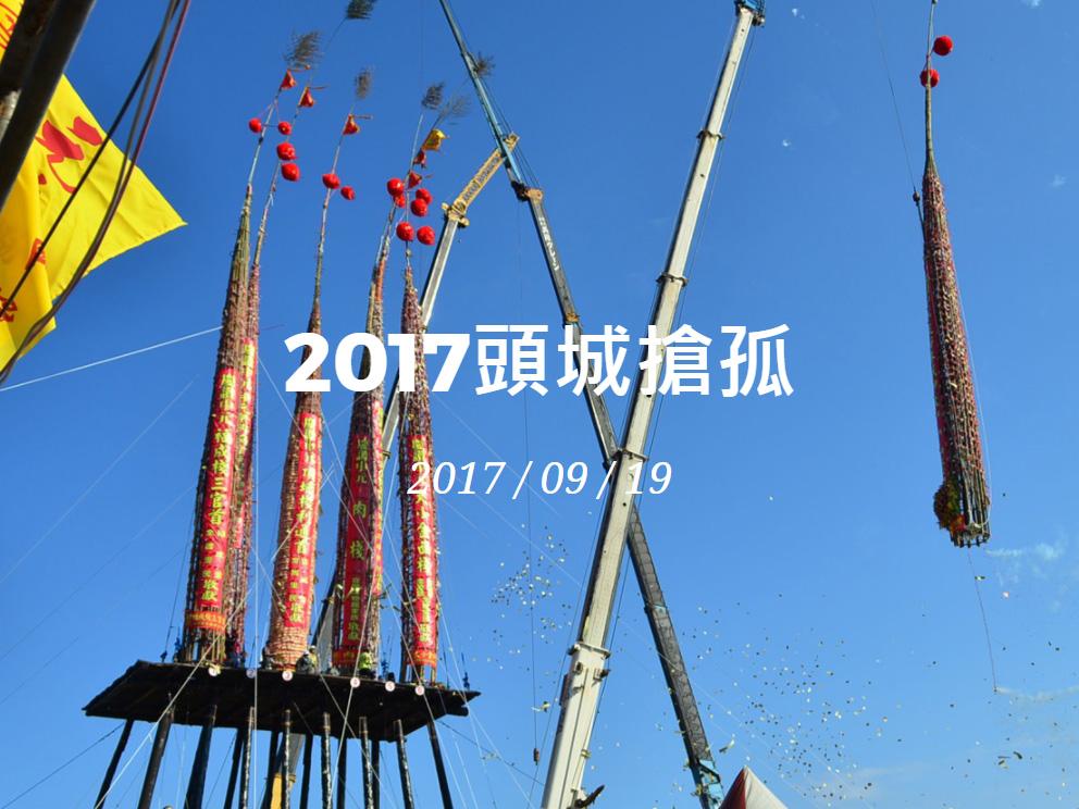 2017頭城搶孤