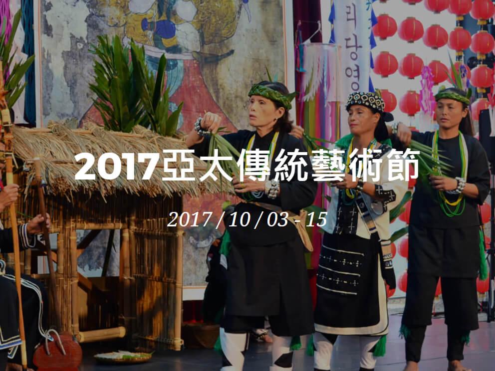 2017亞太傳統藝術節