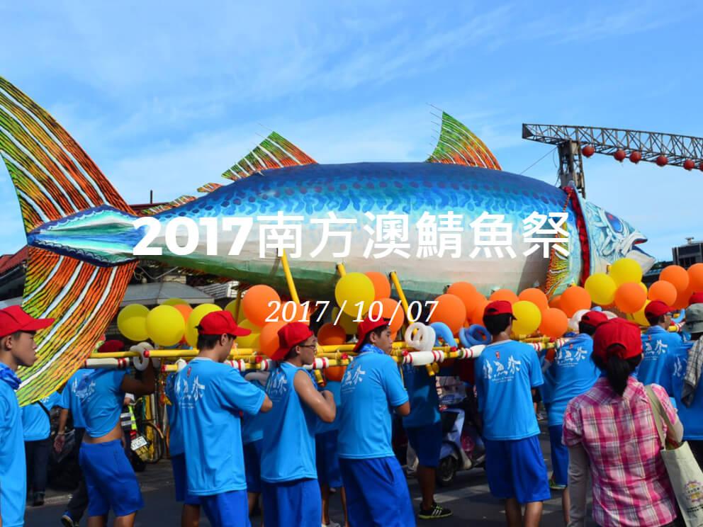 2017南方澳鯖魚祭