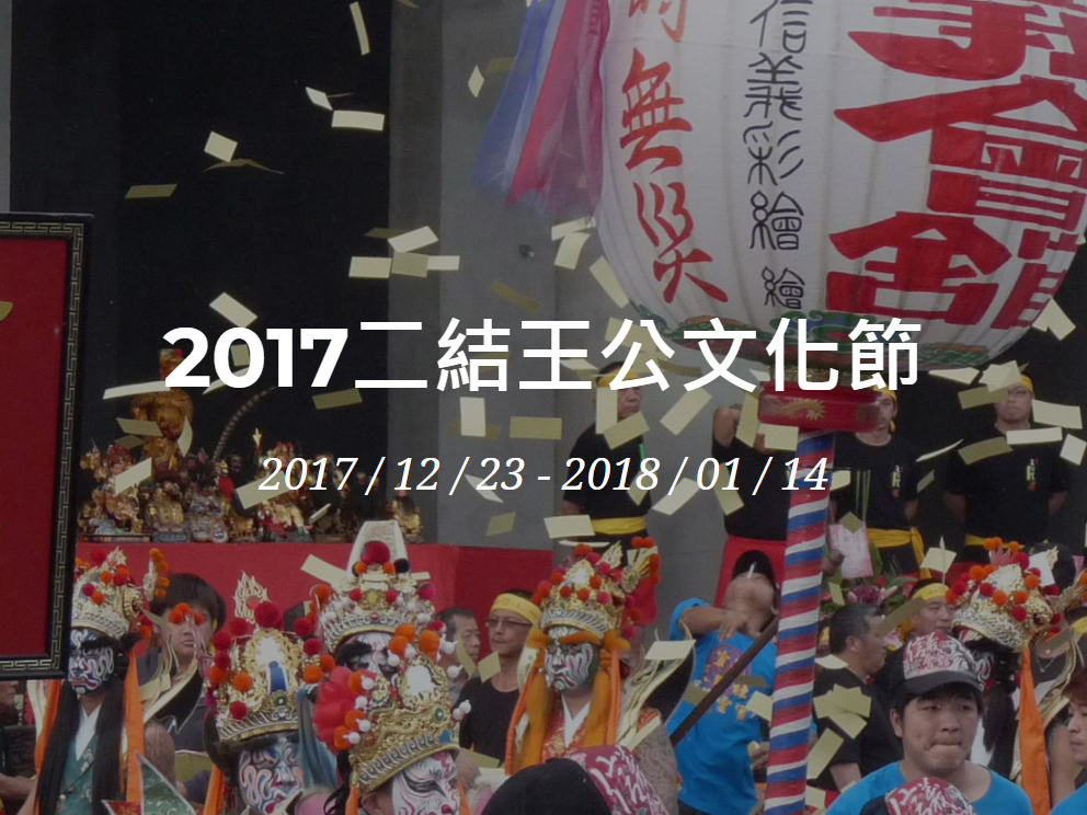 2017二結王公文化節