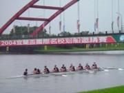 2004宜蘭盃國際名校划船邀請賽
