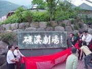 2004礁溪劇場開台慶