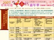 2005珍珠社區春雞嘉年華