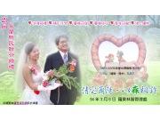 2005宜蘭縣民聯合婚禮