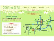 2005柚花祭