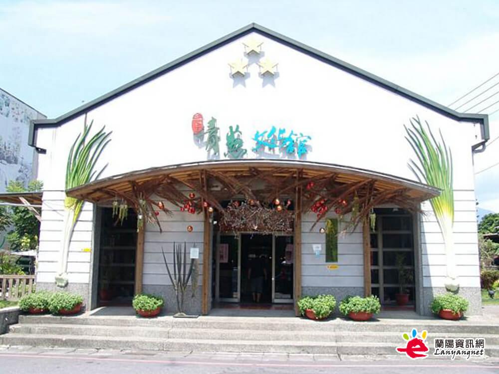 青蔥文化館