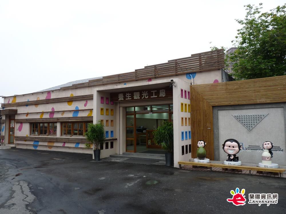羅東鎮農會養生文化觀光工廠