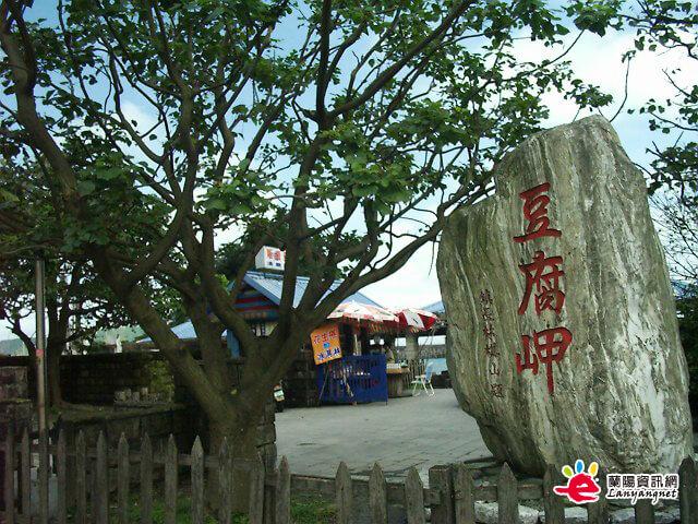 豆腐岬風景區